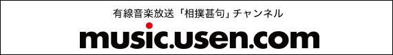 有線音楽放送「相撲甚句」チャンネル|株式会社 USEN
