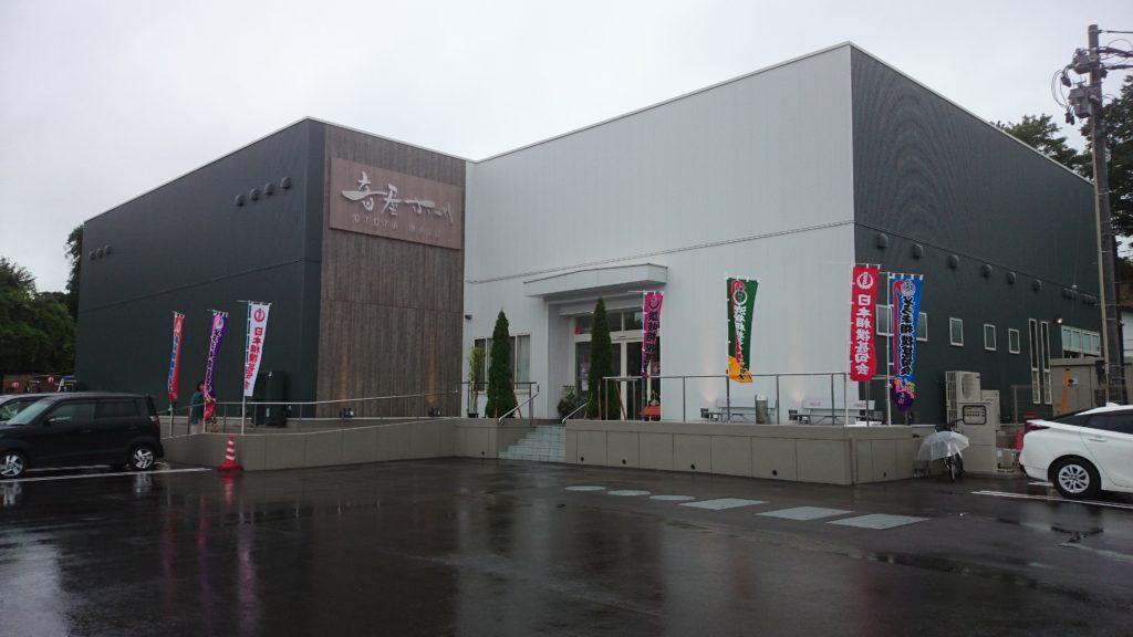 音屋ホール